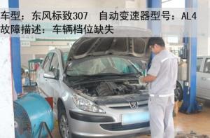 东风标致307车辆档位缺失
